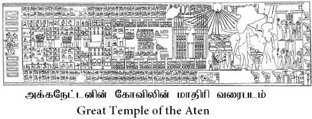 அறியாமலிருக்கும் அற்புதங்கள் 680px-Aten_temple%252C_Meryre%2527s_tomb1