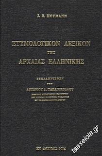 Ετυμολογικο Λεξικο Αρχαιας Ελληνικης γλωσσας