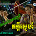 CTN Comedy - Somnerch Tam Phumi (14 Jan 2014)