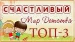 ТОП-3 Счастлтвый мир детства