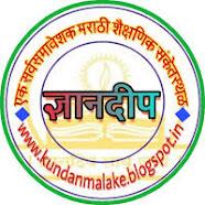 ज्ञानदीप ब्लॉगचे अॅप
