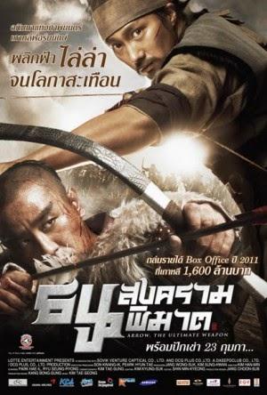 Arrow The Ultimate Weapon (2011) สงครามธนูพิฆาต