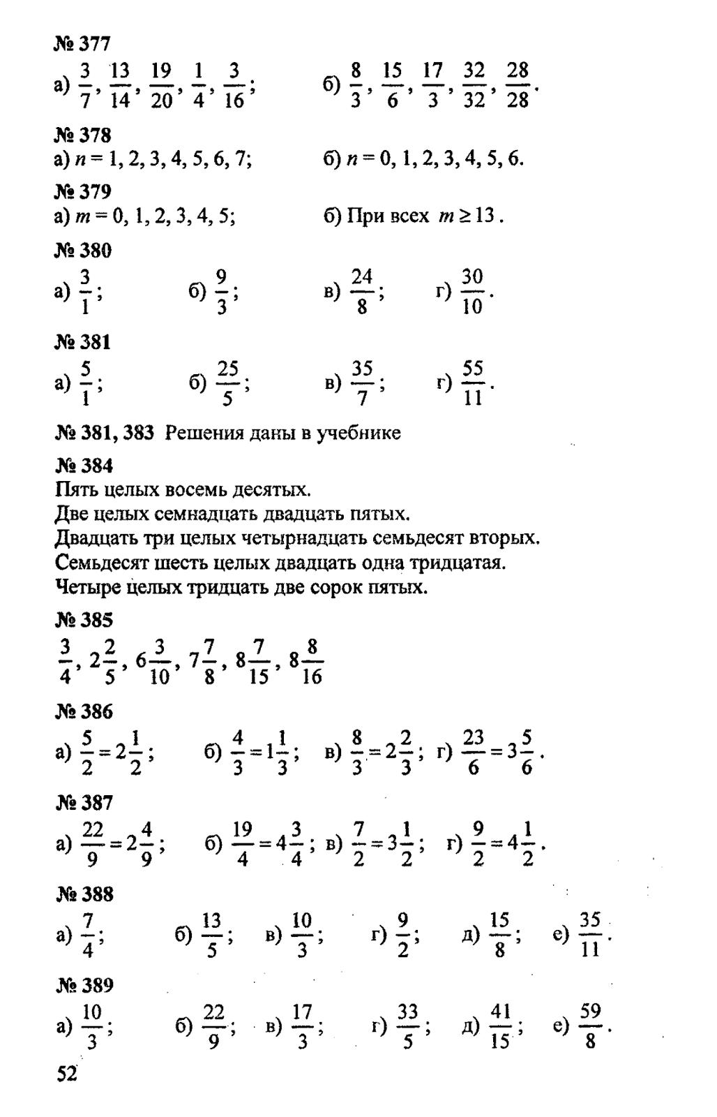 задание 5 зубарёва класс готовое по математике домашнее