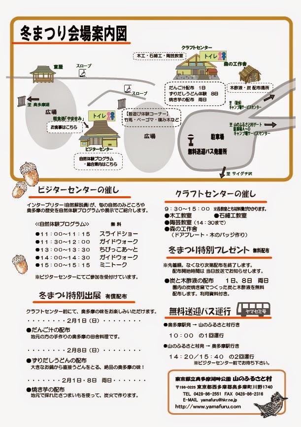 http://www.yamafuru.com/chirashi/2015fuyumatsurichirashiu.pdf