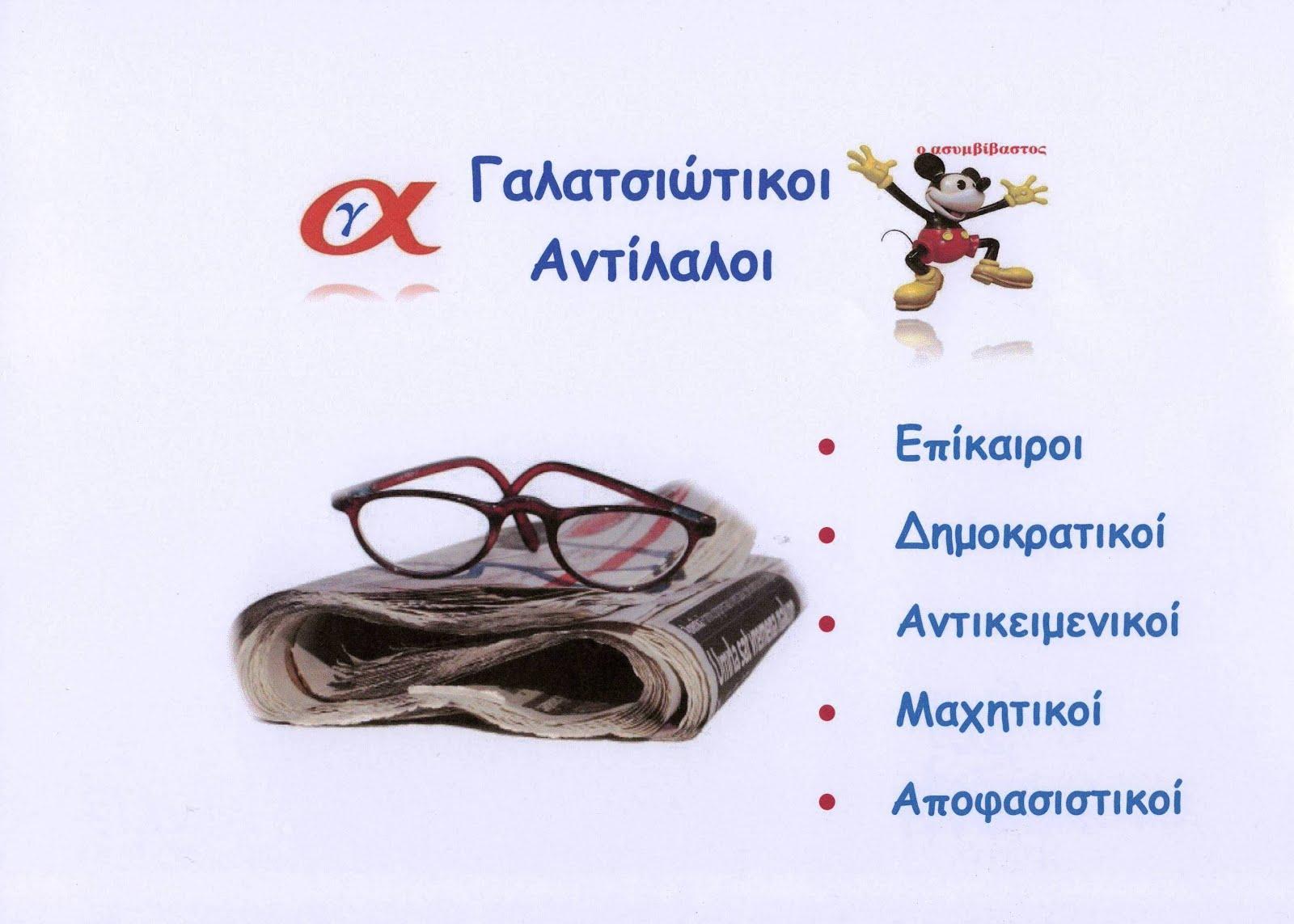 ΦΙΛΙΚΟ ΙΣΤΟΛΟΓΙΟ