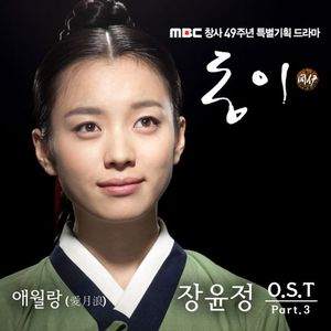 Ost Film Dong Yi: Jewel in the Crown