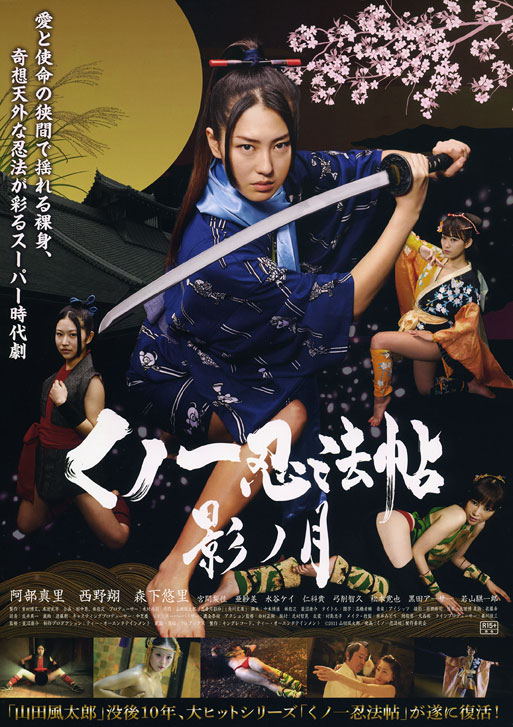 B phim : Ninja Khiu Gi - HD - Lady Ninja  Reflections of Darkness, c chiu ti website phimcap33.com, phim Ninja Khiu Gi - HD - Lady Ninja  Reflections of Darkness dnh cho 18 tui tr ln...