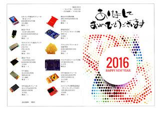 aitendo福袋2016