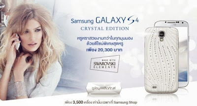 Galaxy S4 Crystal Edition