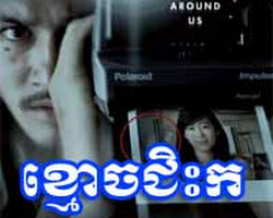 [ Movies ] Shutter (2004) ชัตเตอร์กดติดวิญญาณ - Khmer Movies, Thai - Khmer, Short Movies
