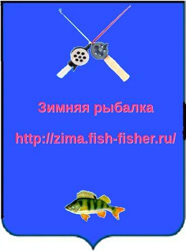 Сайт о зимней рыбалке - заметки старого рыболова, герб сайта