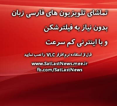 شبکه نگین تی وی Satellite Last News: تماشای تلویزیون های فارسی بدون فیلترشکن