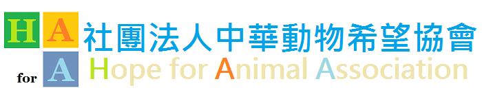 HAA【中華動物希望協會】官方部落格