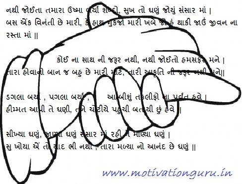 motivation for life gujarati poem friendship