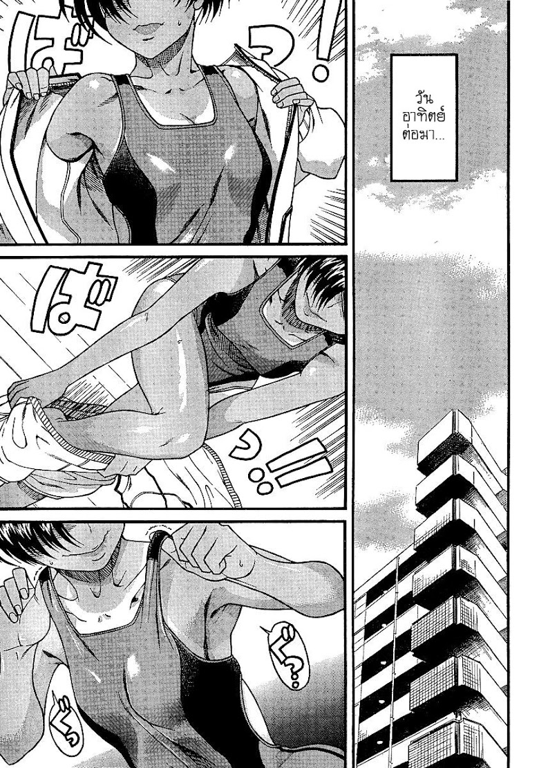 Nana to Kaoru 19 - หน้า 14