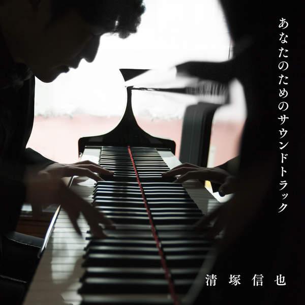 [Album] 清塚信也 – あなたのためのサウンドトラック (2015.11.04/MP3/RAR)