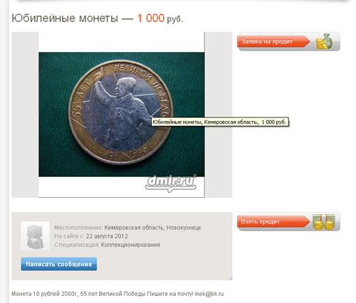 """Юбилейная монета 10 рублей """"55 лет Победы"""" 2000 года"""