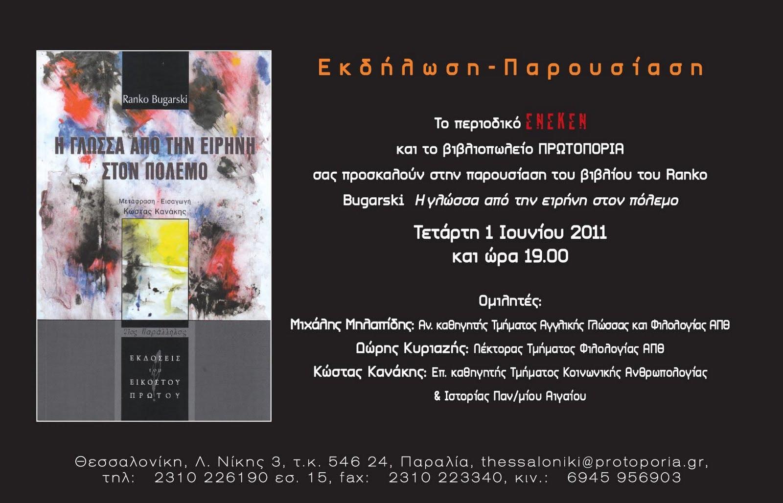 http://4.bp.blogspot.com/-2we_QKT2BXQ/Tdyu7Mc57rI/AAAAAAAAAMQ/_iiTjaXNmc8/s1600/Ranko+Bugarski+.jpg