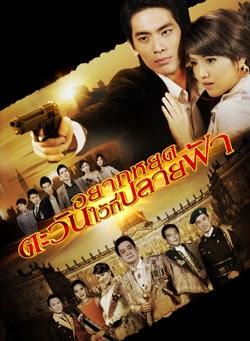 Cong Chua Va Ve Si VTC9 2013 poster
