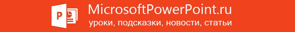 Microsoft PowerPoint: уроки, подсказки, новости, статьи