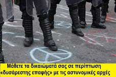 Μάθετε τα δικαιώματά σαs...