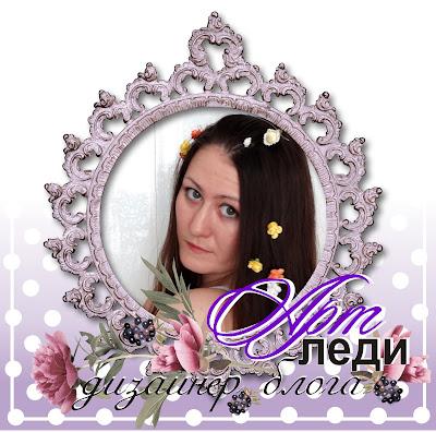 ДК Аrt-Lady