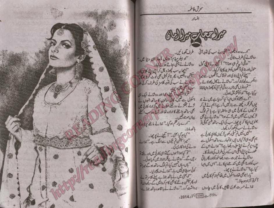 Mera hijab mera amaan novel by Sherish Fatima