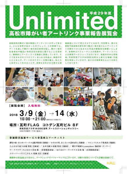 3/9~3/14  高松 瓦町FLAG
