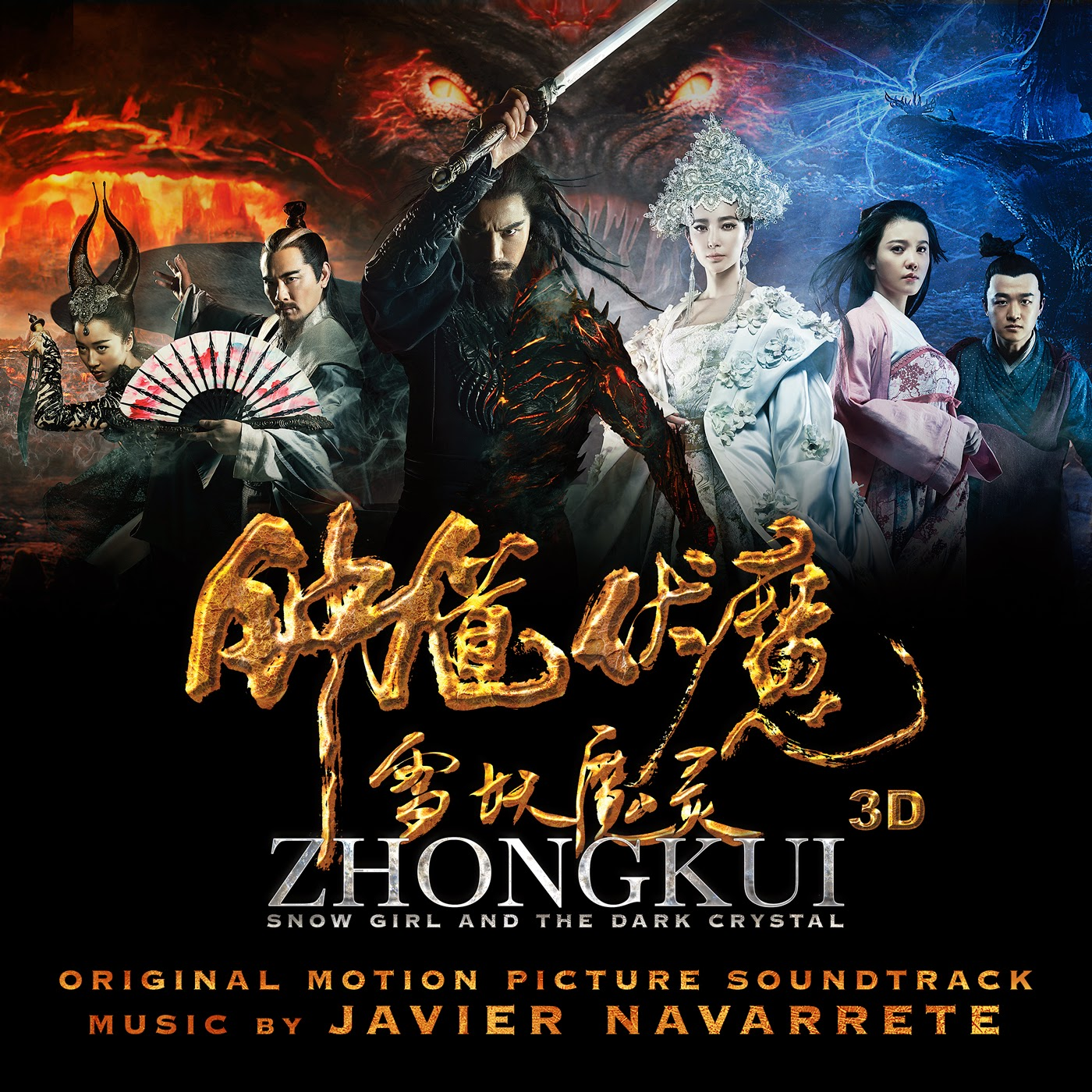 Zhong Kui: Snow Girl and the Dark Crystal (2015)