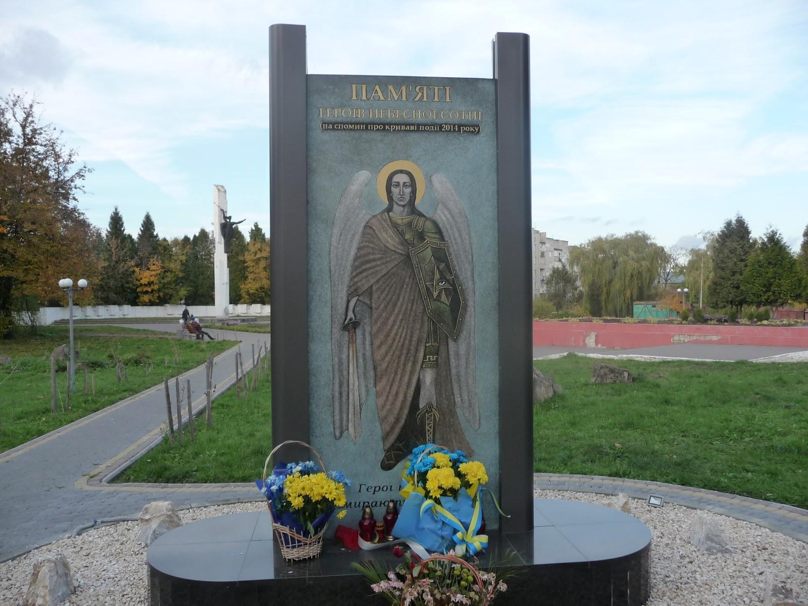 Самбір. Пам'ятник Небесної Сотні