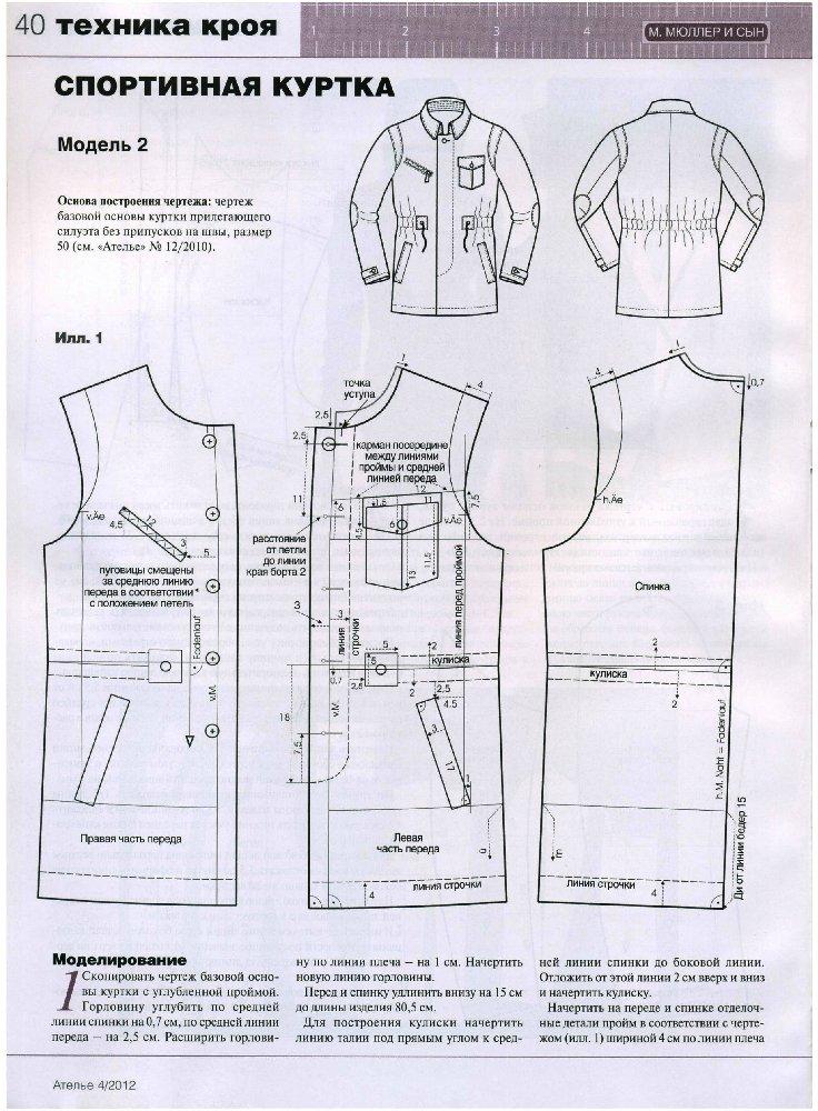 Выкройка спортивного костюма для мужчины
