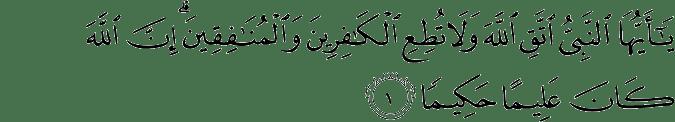 Surat Al Ahzab Ayat 1