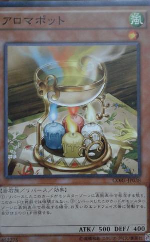 Aroma Jar