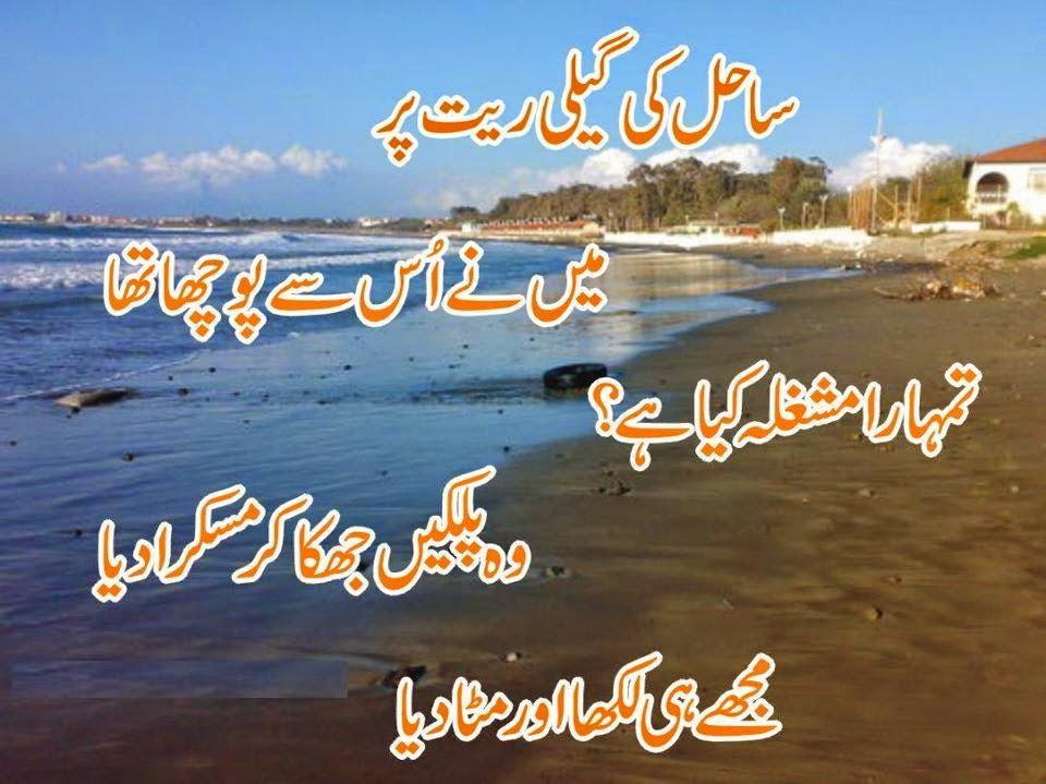 Mashghala SMS Shayari In urdu