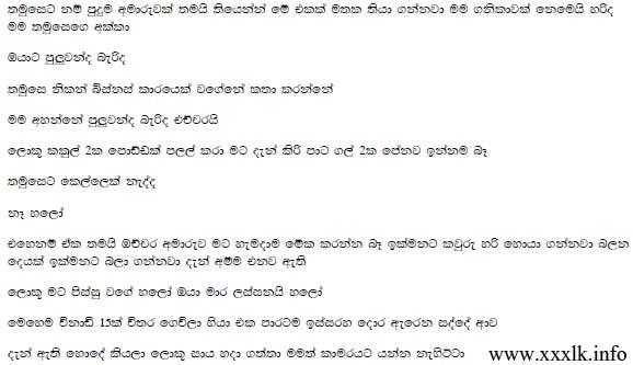 Ammage Jangiya Sinhala Wal Katha