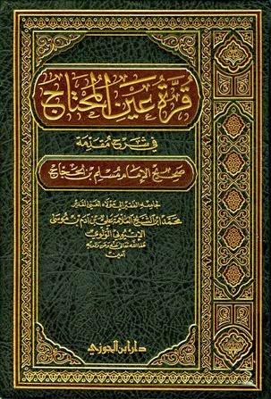 قرة عين المحتاج في شرح مقدمة صحيح مسلم بن الحجاج - محمد الأثيوبي الولوي pdf