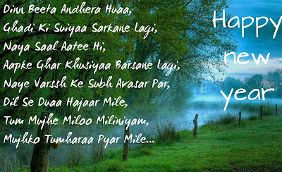 Happy New Year Greeting Messages in Hindi 2016
