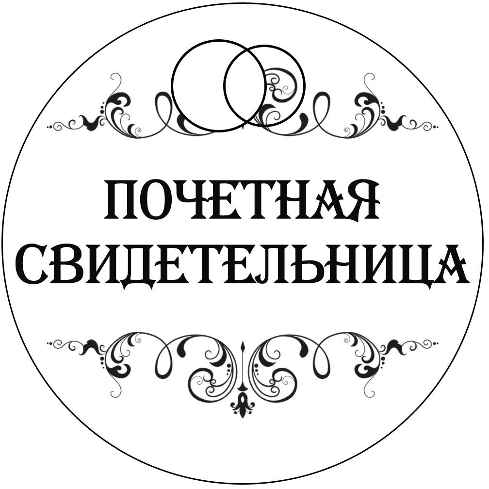 Значки свидетелей на свадьбу своими руками шаблоны 28