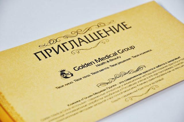 приглашение в Golden Medical
