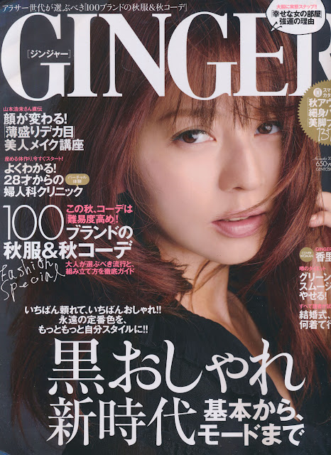 GINGER (ジンジャー) 2012年11月号 【表紙】 香里奈 Karina japanese fashion magazine scans