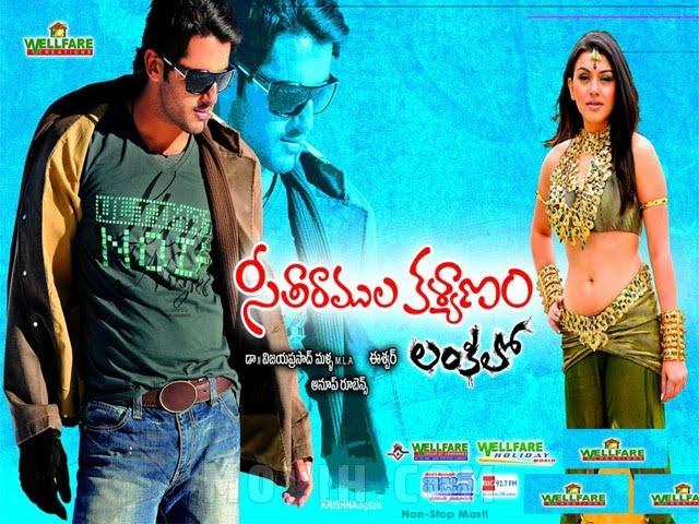 Google Seetharamula Kalyanam Lankalo DVD9 Telugu Movie Torrent