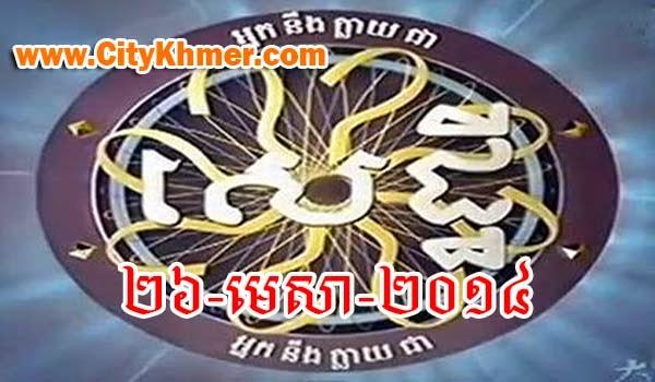 CTN Millionaire Game 26-04-2014