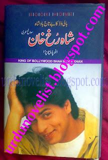 Shahrukh Khan By Anupama Chopra