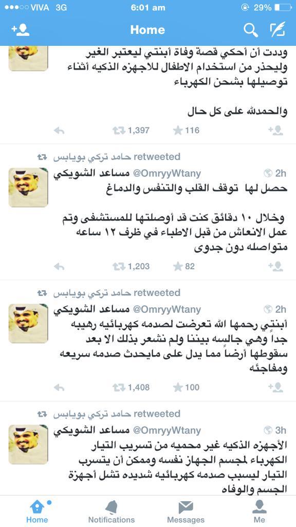 فتاة بالكويت توفت بسبب الإيباد .. أبوها يحكي تفاصيل ما حدث لها
