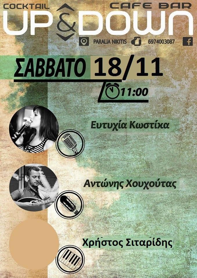 up&down Nikiti  live 18-11-17