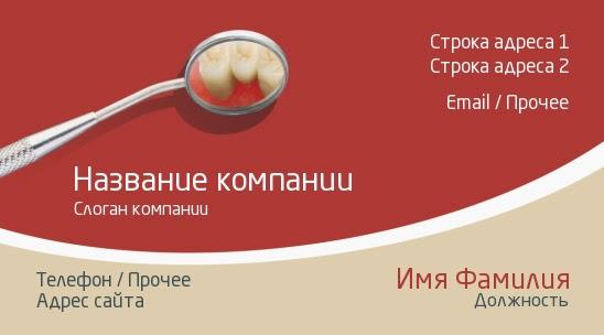 На визитке стоматолога нарисован инструмент - стоматологическое зеркало