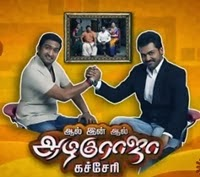 Sun Tv   ALL IN ALL AZHAGURAJA KACHERI – Dtd 02-10-2013 – Gandhi Jayanthi Special Program Show