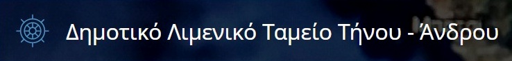 δημοτικο λιμενικο ταμειο τηνου - ανδρου