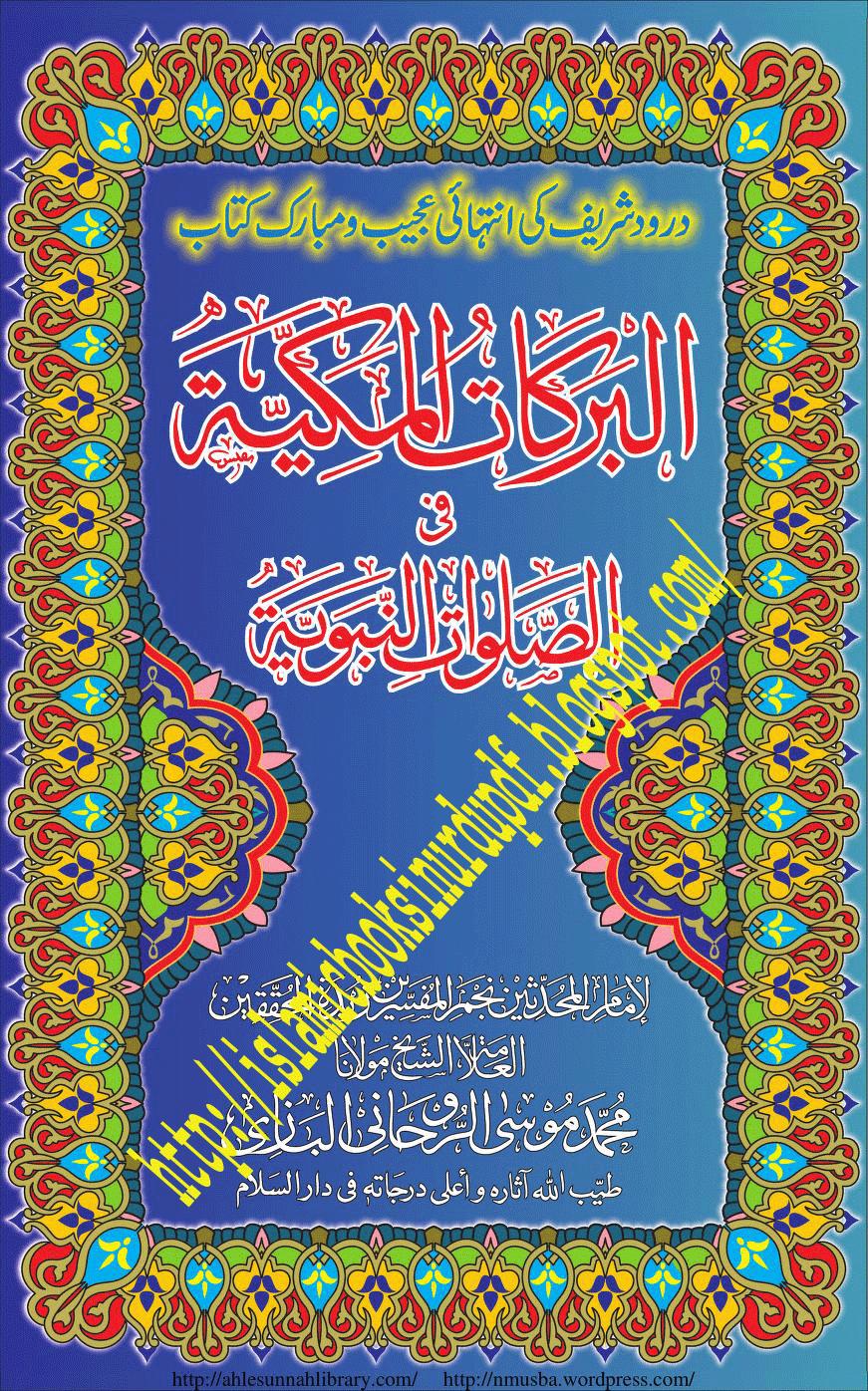 Urdu Digest March 2019