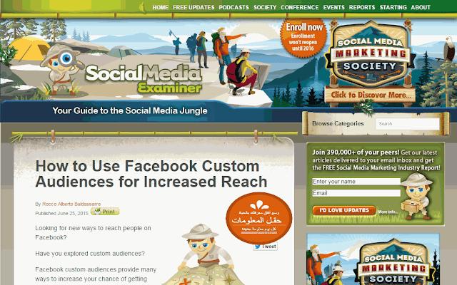 أفضل 9 مدونات لتعلم  كل شئ عن مواقع التواصل الاجتماعي